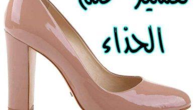 Photo of تفسير حلم الكعب العالي في المنام