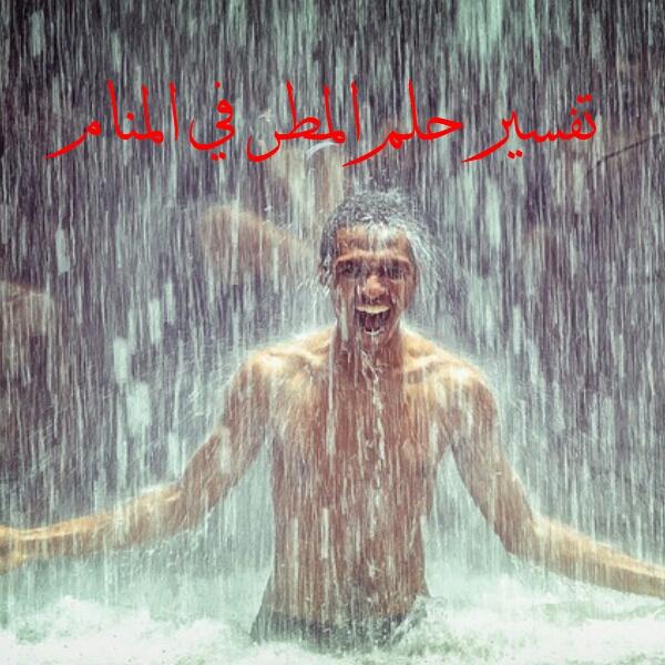 تفسير حلم المطر في المنام - مجلة رجيم