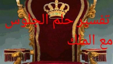 Photo of تفسير حلم الجلوس مع الملك