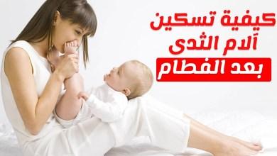 Photo of متى يزول الم الرضاعة