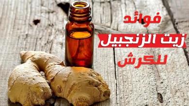 Photo of تنحيف الخصر بالزنجبيل