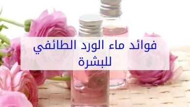 صورة فوائد الورد الطائفي للبشرة