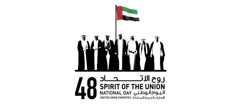شعار اليوم الوطني 48 الإماراتي