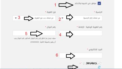 Photo of بالصور طريقة وشروط فتح حساب الراجحي من النت