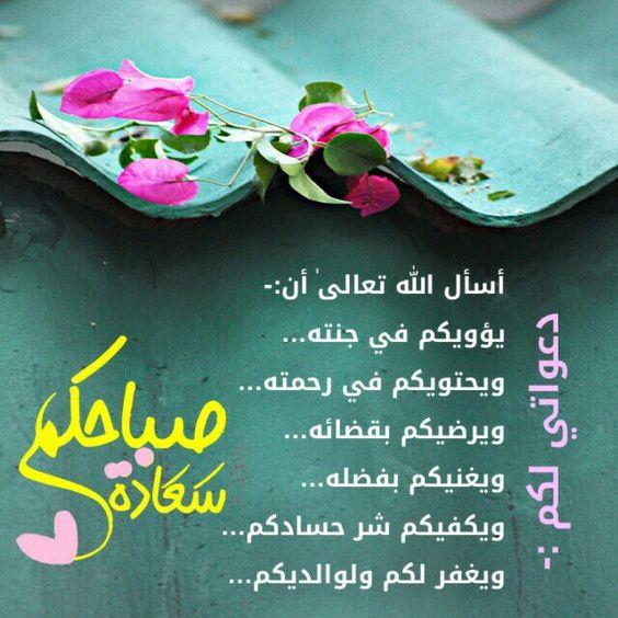 مسجات صباح الخير اسلامية مجلة رجيم