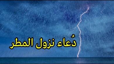 صورة دعاء المطر الغزير مكتوب