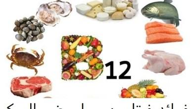 صورة 5 فوائد من أهم فوائد فيتامين B لمرضى السكري