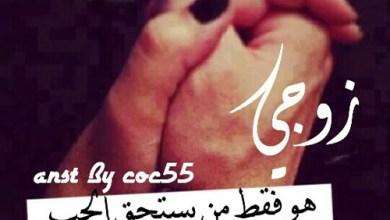 Photo of عبارات حب للزوج مع الصور , اجمل كلمات رومانسية معبره عن الحب للزوج