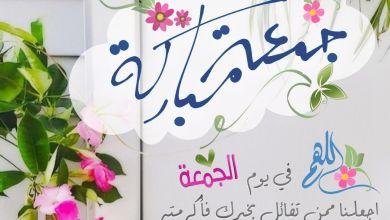 Photo of تهاني الجمعة , احلى كلمات التهنئة والمباركات ليوم الجمعة
