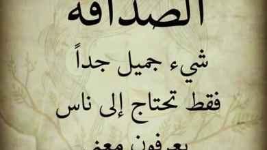 Photo of شعر عن الاصدقاء الاوفياء ,أبلغ الخواطر في حب الصديق الوفي, صور تعبر عن الوفاء في الصداقة
