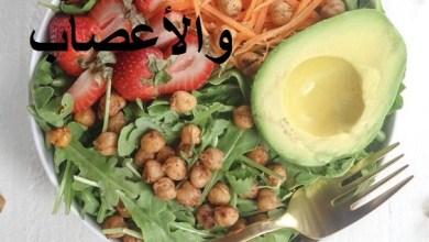 Photo of 6 أغذية تعد من أهم الأغذية المفيدة للمخ والأعصاب