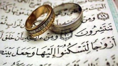 صورة دعاء الزواج