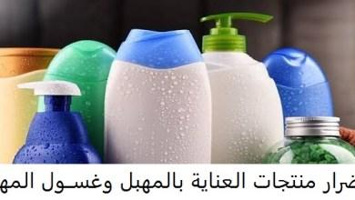 Photo of أضرار منتجات العناية بالمهبل