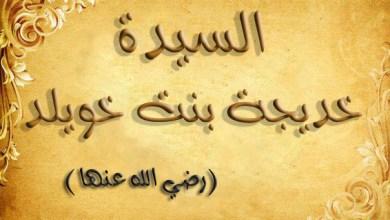 Photo of ما هي أهم صفات السيدة خديجة أم المؤمنين زوجة الرسول