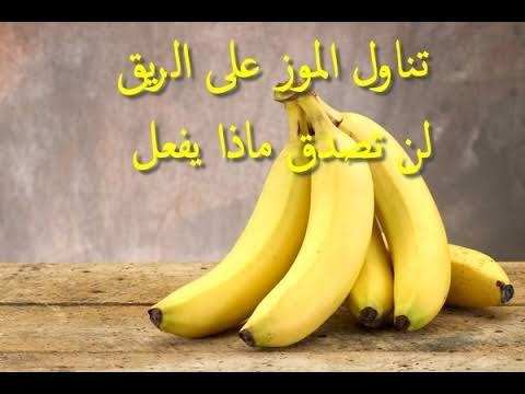 الموز 1
