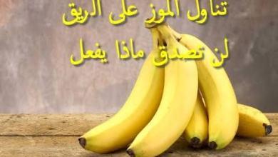 صورة فوائد تناول الموز على الريق