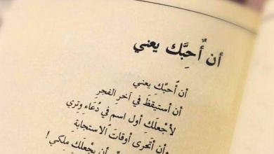 Photo of اجمل رسائل مسجات قصيرة عن مدح للحبيب