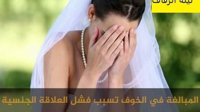 صورة معلومات خاطئة عن ليلة الزفاف