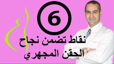 Photo of نصائح طبية للرجل قبل الحقن المجهري لتعزيز فرص الإنجاب