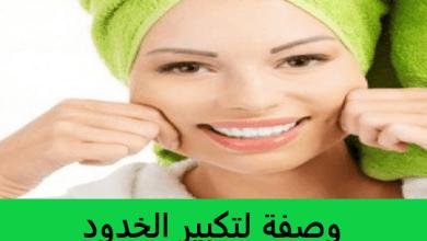 Photo of وصفة لتكبير الخدود