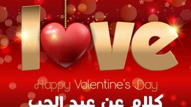 Photo of بمناسبة عيد الحب أفضل العبارات الرقيقة الرومانسية مع الصور المميزة