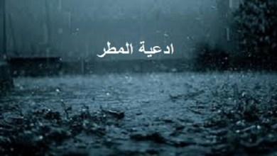 صورة أفضل الأدعية وقت المطر والشتاء
