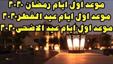 Photo of ما هو موعد شهر رمضان 2020 وعيد الفطر والأضحى