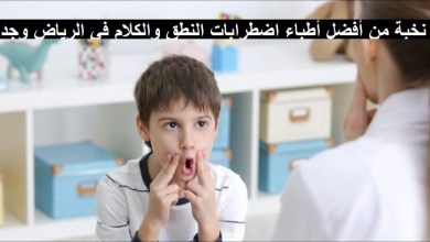 Photo of نخبة من أفضل أطباء اضطرابات النطق والكلام في الرياض وجدة