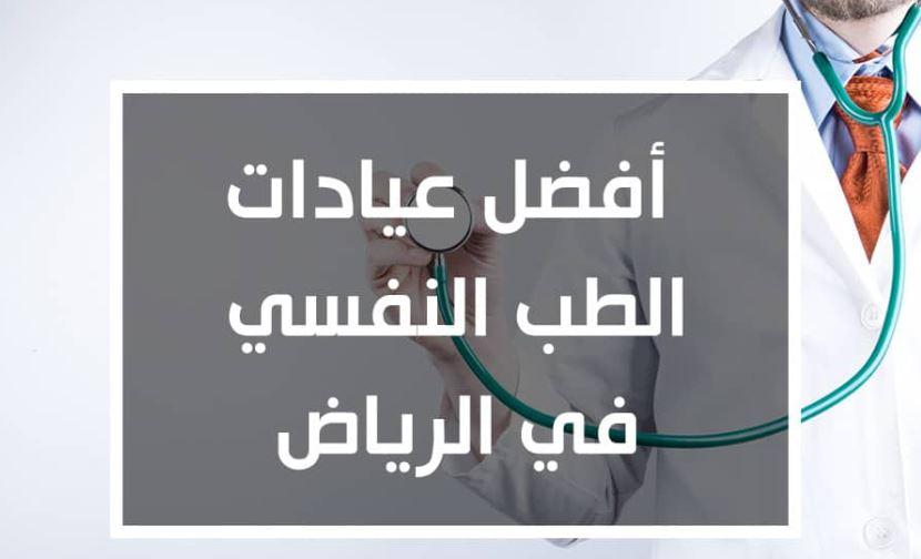 نخبة مميزة من أفضل 8 أطباء متخصصين في العلاج النفسي في الرياض