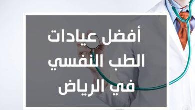 Photo of نخبة مميزة من أفضل 8 أطباء متخصصين في العلاج النفسي في الرياض