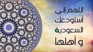 صورة أدعية لحفظ المملكة العربية السعودية وأهلها بلد الحرمين الشرفين من الأذى والمرض