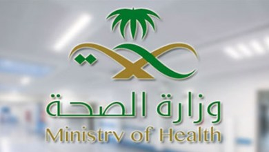 Photo of الصحة تؤكد: ننسق مع البحرين لعلاج السعوديات المصابات بـ«كورونا»