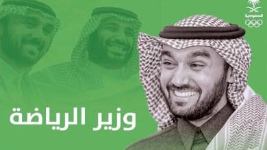 Photo of الفيصل يشكر القيادة الرشيدة على تحويل الهيئة العامة للرياضة لوزارة وتعيينه وزيراً لها