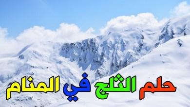 Photo of تفسير حلم الثلج في المنام للعزباء