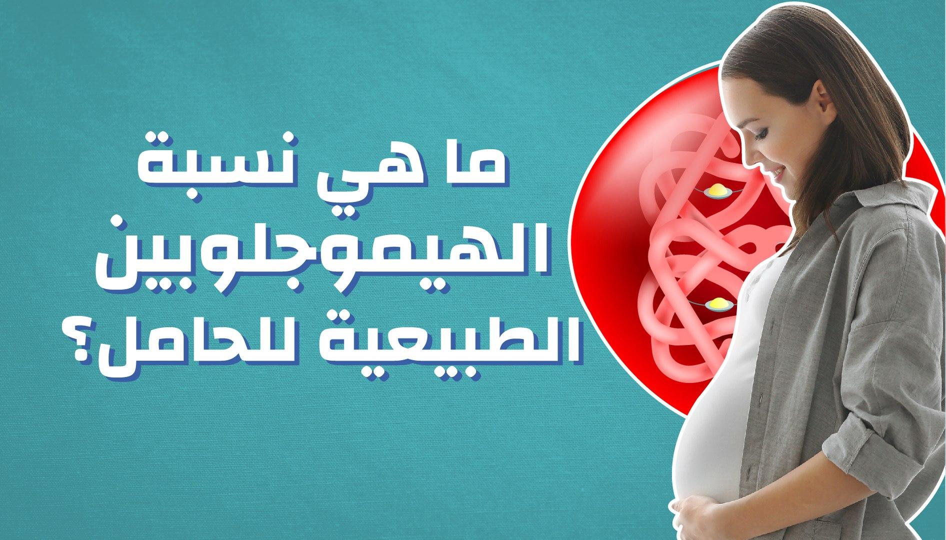 ما هي نسبة الهيموجلوبين الطبيعية في الدم مجلة رجيم