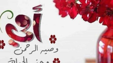 Photo of صور عيد الأم , أجمل صور تهنئة بمناسبة عيد الام