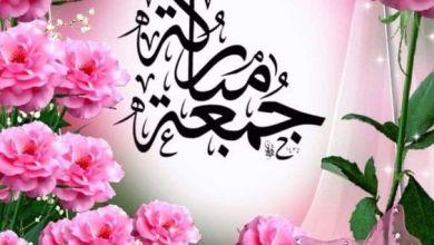 Photo of جمعة مباركة , أجمل صور مكتوب عليها جمعة مباركة