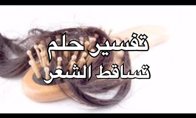 Photo of تفسير حلم تساقط الشعر في المنام