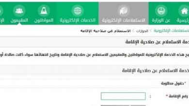 Photo of رابط وخطوات استعلام عن تجديد الاقامة للوافدين عبر موقع أبشر وزارة الداخلية