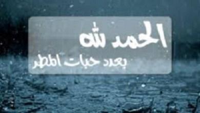 Photo of دعاء عن المطر , دعاء جميل عن الامطار , ادعيه قصيرة عن المطر