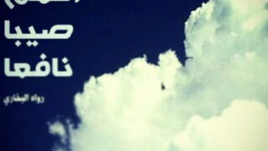 Photo of صوره دعاء مطر , صور مكتوب عليها عن سقوط المطر , صور ادعية المطر مكتوبة