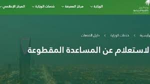 صورة خطوات الاستعلام صرف المساعدة المقطوعة الخاصة وزارة العمل في السعودية