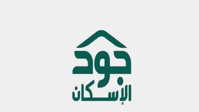 Photo of مواصلة دعم منصة جود الإسكان للأسر الفقيرة وشكر تركي آل الشيخ