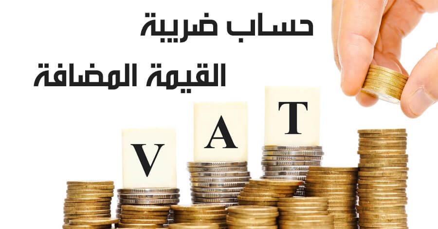 إحتساب ضريبة القيمة المضافة