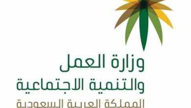 Photo of استعلام عن نقل كفالة عامل وافد برقم الاقامة وزارة العمل
