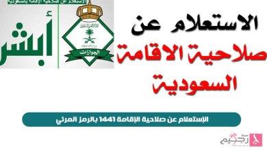 Photo of الإستعلام عن صلاحية الإقامة 1441 بالرمز المرئي