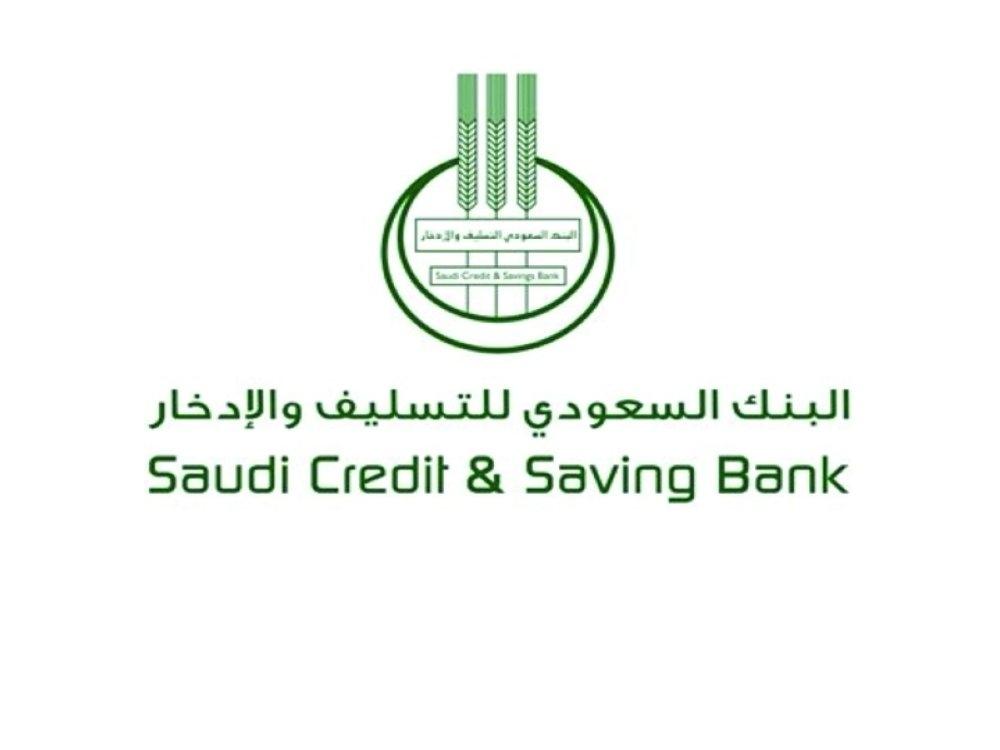 السعودي للتسليف والادخار