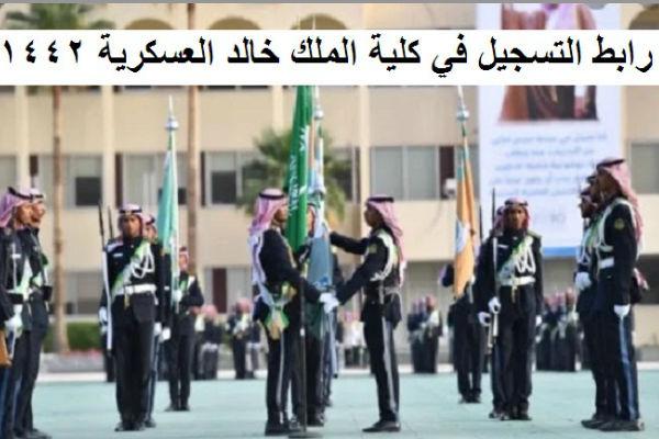 التسجيل بكلية الملك خالد العسكرية
