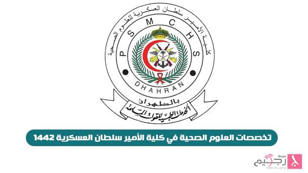 تخصصات العلوم الصحية في كلية الأمير سلطان العسكرية 1442