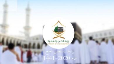 Photo of رابط استخراج تصريح الحج لحجاج الداخل في السعودية 1441-2020 عبر موقع وزارة الحج والعمرة